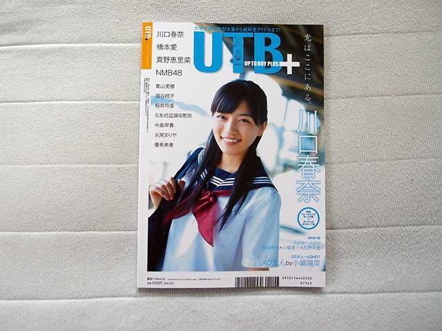 UTB+広告 川口春奈