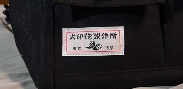 犬印鞄製作所の帆布製ヒップバッグ