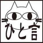 MT_ICON_ひと言