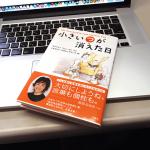 なんと作者は日本語を学んでいるドイツ人!でも、気軽に読めるから大丈夫。