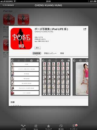 ポーズ_アプリ
