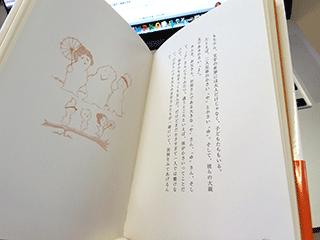 平易に読める文章と 可愛らしいイラストで 各ページが見開きとなっており 読みやすい構成。