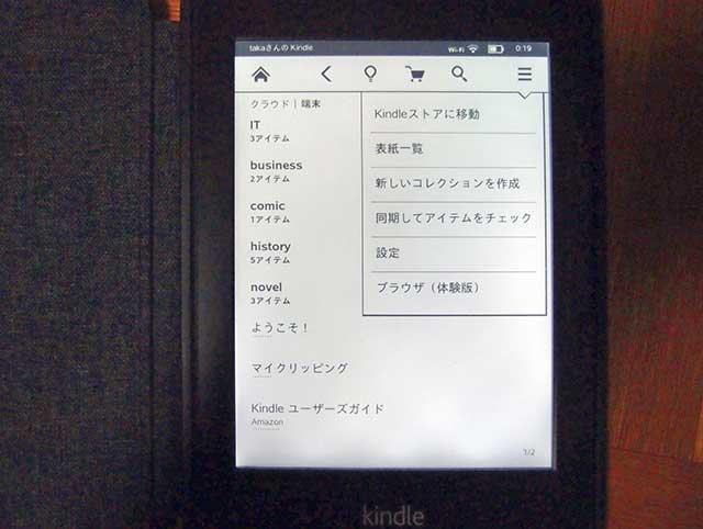 Kindle Cloud Reader画面