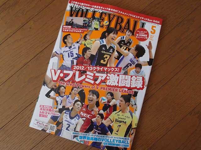 月刊バレーボール