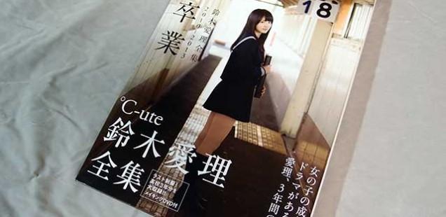 鈴木愛理 全集2010-2013 「 卒業 」は清潔感ある写真集