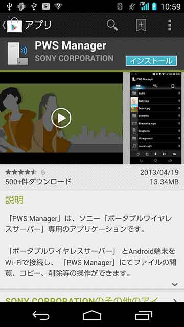 PWS-manager_android