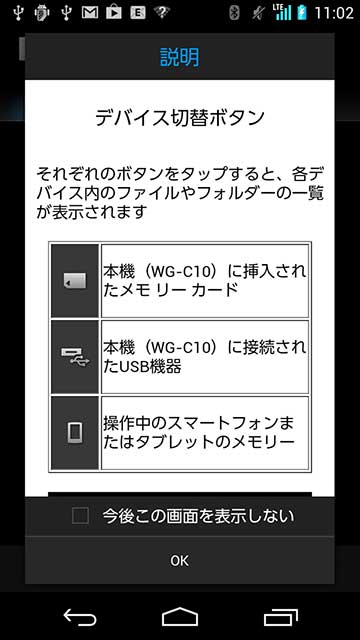 PWS-manager_android01