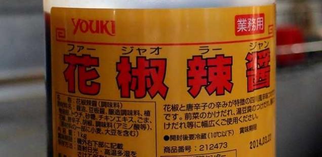 おいしい麻婆豆腐を自宅で「花椒辣醤」